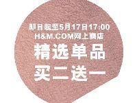 2017广州H&M官网旗舰店精选单品买二送