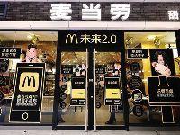 """2017广州麦当劳升级""""未来2.0""""模式 新"""