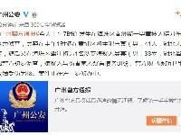 广州男童被砍手最新消息:两名涉案嫌疑人