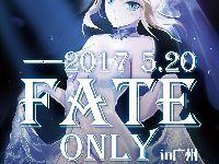 2017广州fate only漫展时间、地点及门票