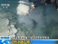中国首次海域可燃冰试采成功 可燃冰是什