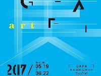 2017广州美术学院本科毕业展(时间+地点