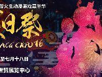 2017年7月第十六届广州萤火虫漫展(时间
