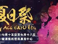 2017广州萤火虫漫展时间:7月15日-7月1