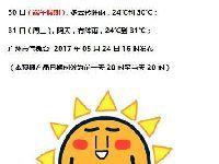 广州端午节天气怎么样?2017端午节广州