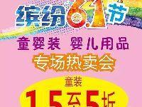 广州东山百货2017六一儿童节优惠活动一