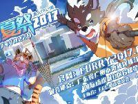广州2017妖都兽夏祭时间、地点及门票一