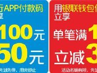 AEON永旺 | 62银联钱包100减38元开