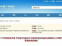 2017年6月广东一批新规即将落地