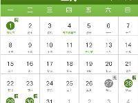国务院2017年端午节放假时间安排通知