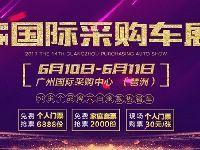 2017第十四届广州国际采购车展(时间+地
