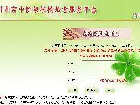 2017年广州中考志愿填报6月1日开始(填