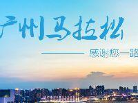 2018广州马拉松官网网址是什么?(含官网