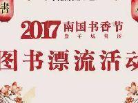 2017南国书香节图书漂流可免费读书换书