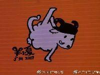 2017广州市民文化节LOGO和吉祥物一