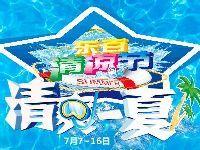 广州东百清凉节|泳衣食品用品低至3.5折