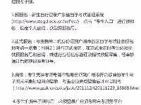 2017年10月广东省自学考试报名时间、流