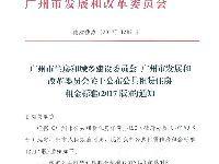 广州市《公共租赁住房租金标准(2017版)