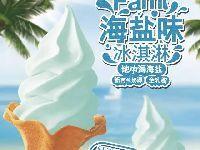 全家便利店7月最新限时优惠 Fami冰淇淋