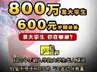 广州2017年准大学生申领免费近视眼镜公