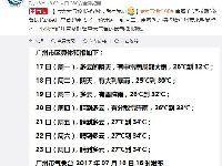 """2017年第4号台风""""塔拉斯""""最新消息:已"""