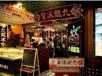 广州好吃的茶餐厅有哪些?广州正宗港式