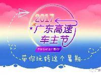 2017年第二届广东高速车主节(时间+活动