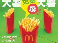 麦当劳大薯日 |  凡购买大薯就可免费续