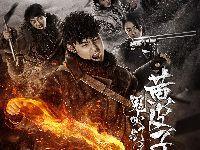 鬼吹灯之黄皮子坟分集剧情介绍(1-20集
