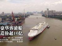 2017世界最快豪华客滚船在广船国际荔湾