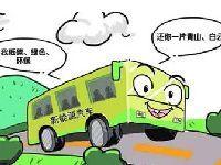 2020年广州公交车实现100%电动化 充电桩