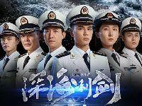 深海利剑分集剧情介绍(1-34集大结局)