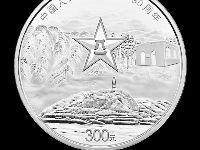 中国人民解放军建军90周年银质纪念币图