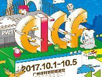 广州2017中国国际漫画节门票购买指南一