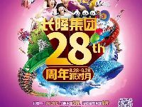 2017年8月28日广州长隆28周年庆特惠活动