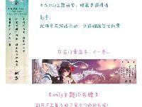 广州2017七夕漫展:2017广州剑网三only
