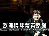 2017年9月2日广州星海音乐厅演出信息一