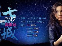 2017年9月3日广州星海音乐厅演出信息一