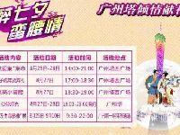 2017广州乞巧文化节广州塔分会场活动安