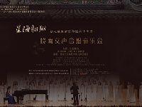 2017年9月8日广州星海音乐厅演出信息一