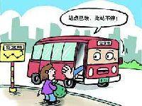 2017年8月26日起广州三个公交站点将临时