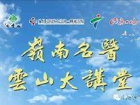"""2017年8月26日白云山""""肝癌肝病防治专场"""