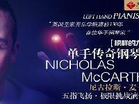 2017年9月17日广州星海音乐厅演出信息一