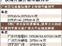 9月21日实施新的列车运行图 广州火车站