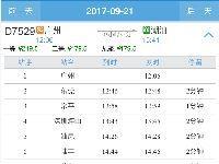 广州火车站9月开通潮汕动车 全程3小时3