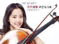 2017欧阳娜娜大提琴巡回演奏会广州站(时