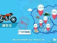 广州可以开摩托车吗?广州2017年摩托车