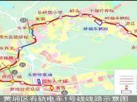 黄埔区轻铁可边走边充电 广州轻铁1号线