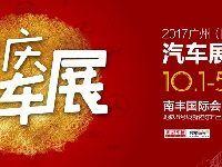 2017年广州十一国庆节活动汇总(持续更新