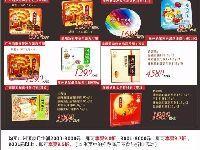西亚兴安生活超市2017中秋节促销活动(8